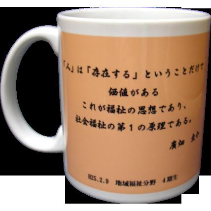 ゼミ卒業記念品8