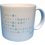あいうえおマグカップ