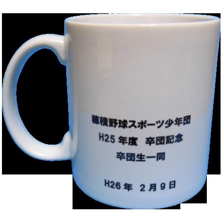 穂積野球卒団記念品2