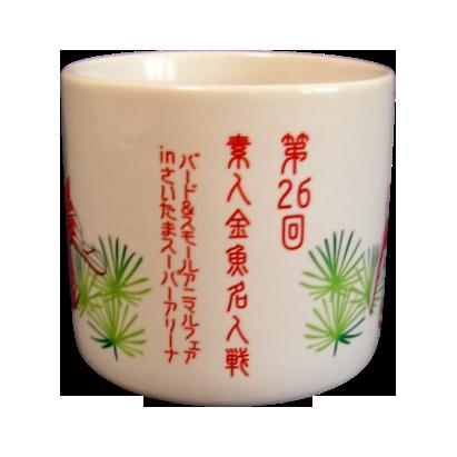 素人金魚名人戦10周年記念琉金マグ3