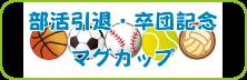 部活引退・卒団記念