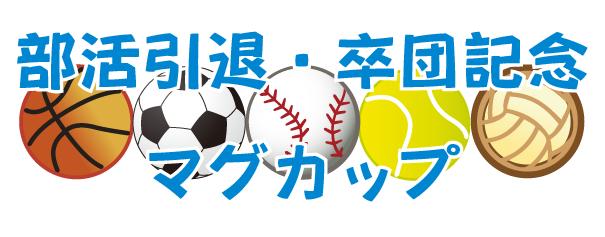 部活引退・卒団記念マグカップ