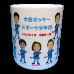 大谷ホッケースポーツ少年団