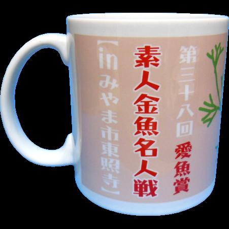 素人金魚名人戦愛魚賞