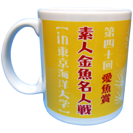 素人金魚名人戦in東京海洋大学4