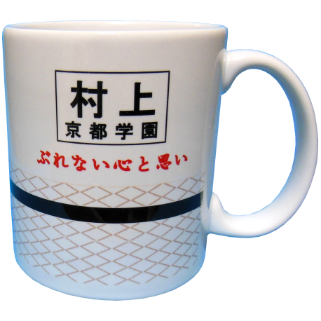 京都学園4
