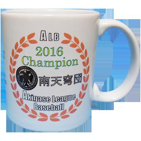 秋ヶ瀬リーグ2016 Champion