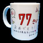 祝77さい2