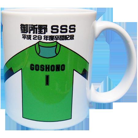 御所野SSS3