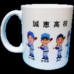誠恵高校野球部
