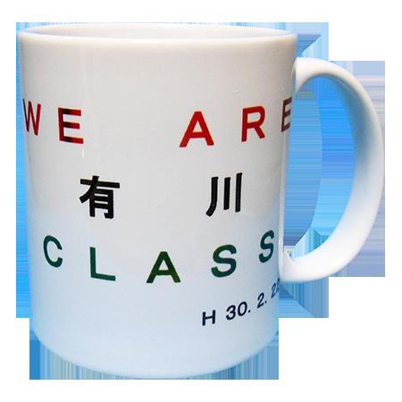 WE ARE 有川 CLASS
