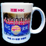 花園MBC