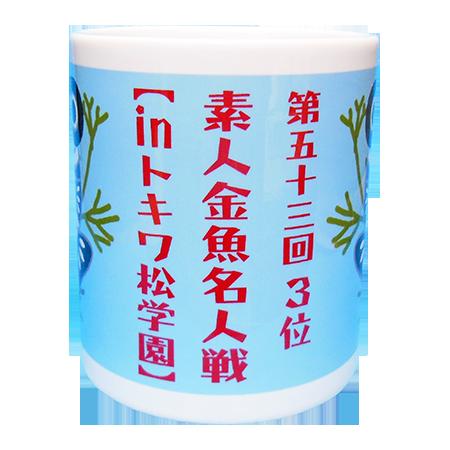 inトキワ松学園