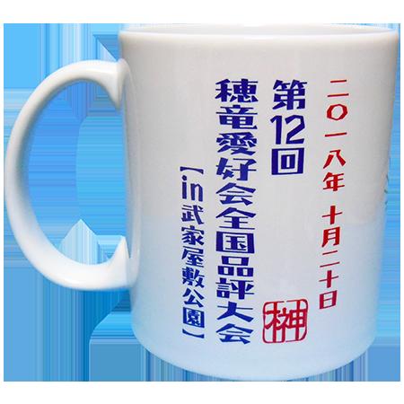 第12回穂竜愛好会全国品評大会