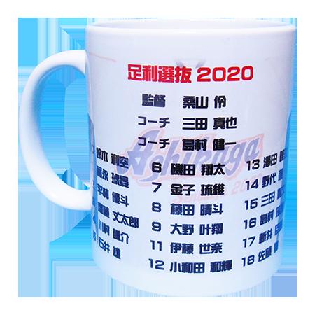足利選抜2020b